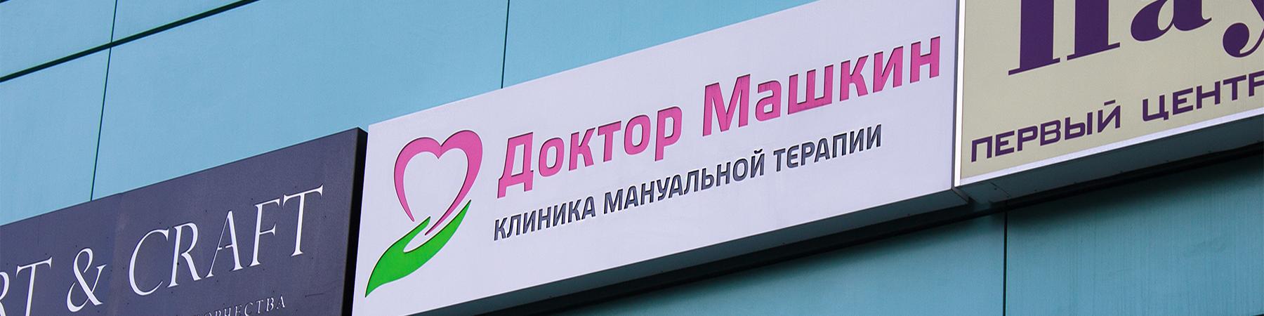 Клиника доктор Машкин, массаж, остеопатия, мануальная терапия