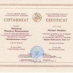 Доктор Машкин - сертификаты, лицензии, отзывы